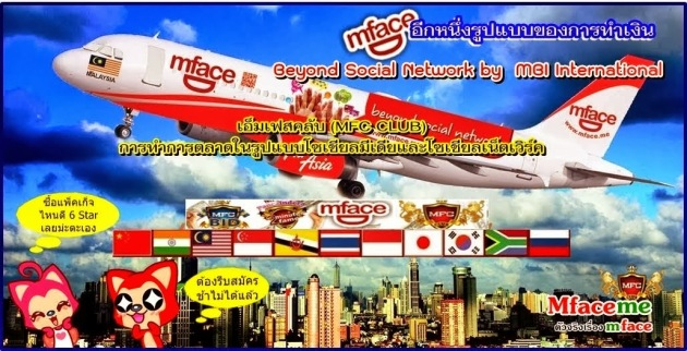 mface airasia
